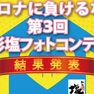 第3回フォトコンテスト入賞者発表