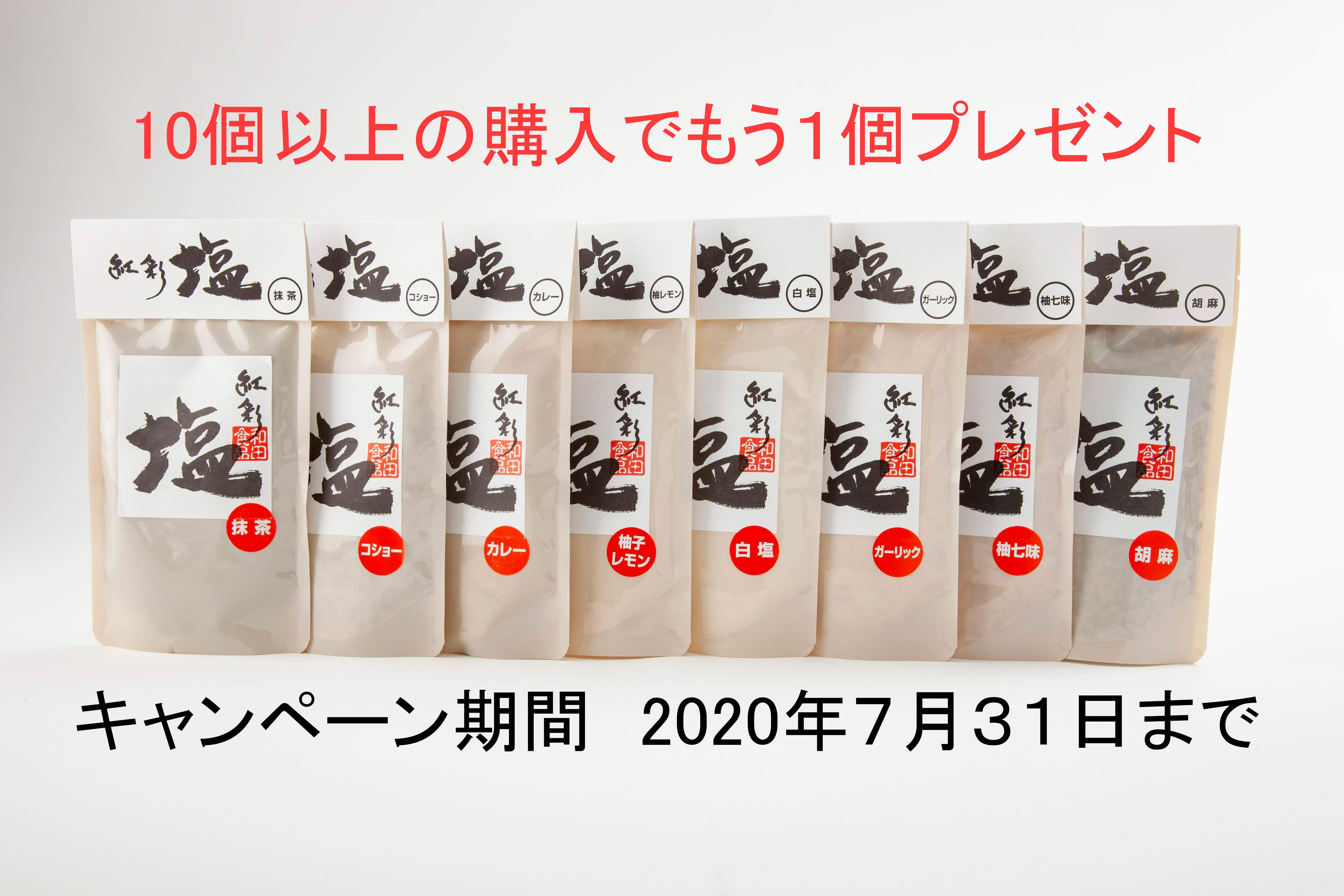 紅彩塩ご購入キャンペーン