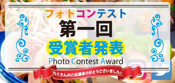 第1回フォトコンテスト入賞者発表